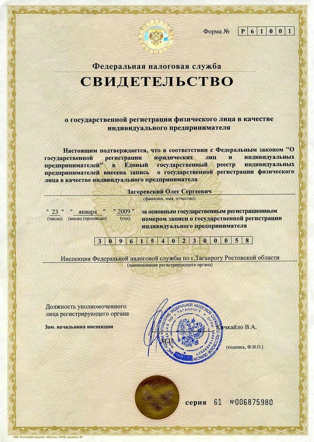 Изображение - Инструкция по проверке оквэд на сайте налоговой IP